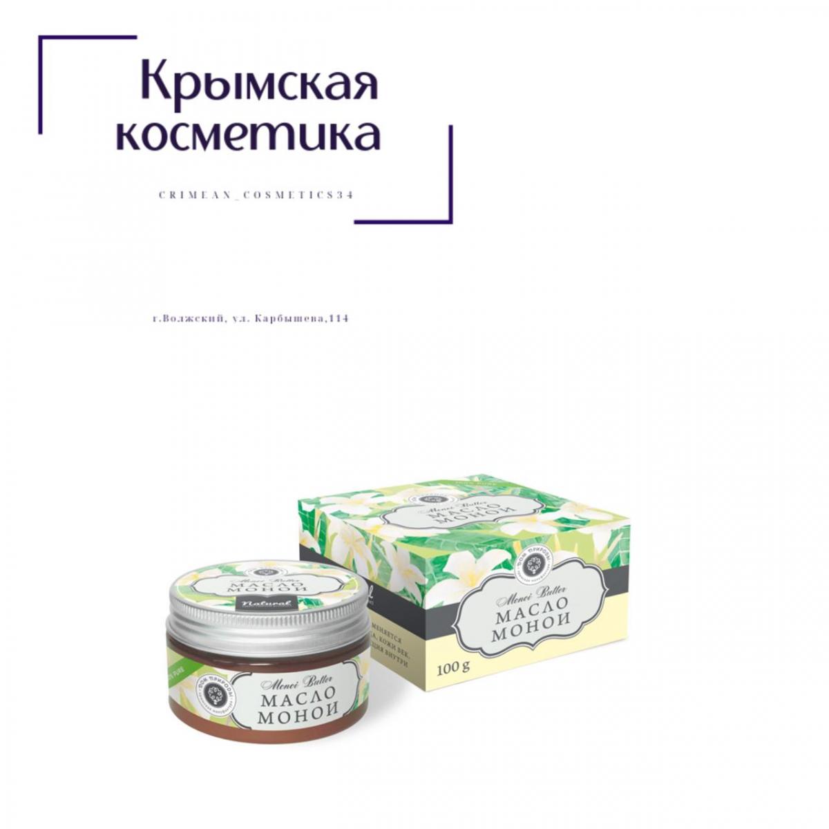 крымская натуральная косметика купить в севастополе
