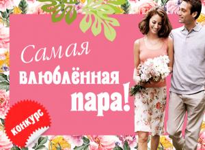 «Блокнот Волжский» объявляет о старте конкурса «Самая влюбленная пара»