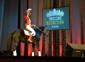 Участница конкурса «Миссис Волжский 2016» оседлала коня на сцене