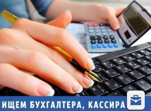 В бухгалтерию требуются опытные сотрудники