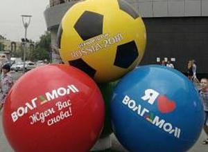 Знаменитые футбольные мячи у «Волгамолла» в Волжском заставили убрать антимонопольщики