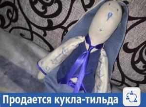 Куклу-тильда ручной работы продают в Волжском