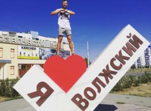 Гость Волжского беспощадно «растоптал» любовь к городу