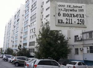 ТСЖ «Улица Дружбы-105», возможно, решит повесить огромный долг на жильцов дома в Волжском