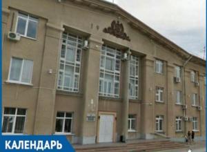 Календарь Волжского: 27 декабря свои двери открыла мэрия города