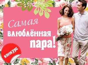 На сайте «Блокнот Волжский» началось повторное голосование в конкурсе «Самая влюбленная пара»