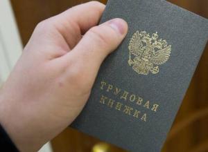Полторы тысячи волжан остаются официально безработными
