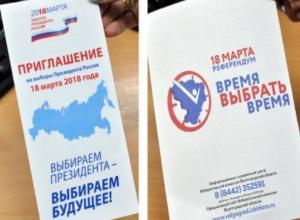 Волжан предупредили, что их пригласят на «Выборы – 2018»