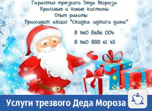 Трезвый Дед Мороз и Снегурочка придут к вам в гости