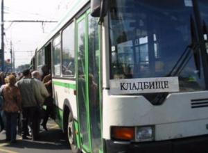 Шесть маршрутов до кладбища организовали в Волжском на Пасху, Красную горку и Радоницу