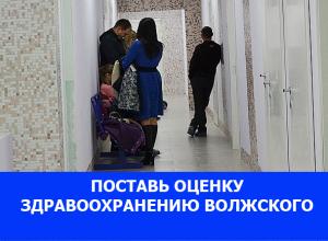 Объединение больниц и поликлиник – главная проблема здравоохранения в Волжском: Итоги 2016 года