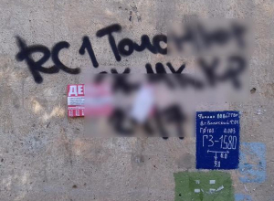 Информационная атака барыг: на стенах многоэтажек появились шифры сайта продажи наркотиков в Волжском