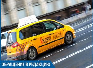 Я отменила заказ в «Яндекс.Такси», а с меня все равно сняли деньги, - волжанка