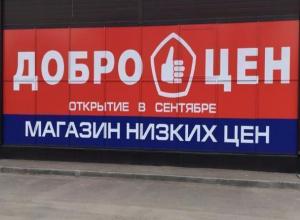 Все самое лучшее людям: гипермаркет «Доброцен» решил открыть свои двери волжанам 14 сентября
