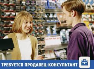 Хорошего продавца-консультанта примут на работу в Волжском