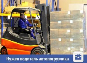 Водителю автопогрузчика предлагают хорошую зарплату в Волжском
