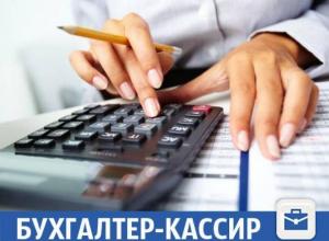 В Волжском ищут бухгалтера-кассира