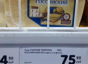 Самый дорогой сыр оказался в «Карусели» в Волжском
