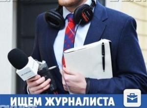 Грамотного журналиста ждут в СМИ Волжского