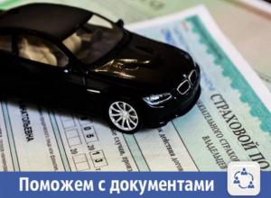 В Волжском предлагают помощь в автостраховании