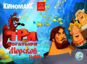 Жители Волжского увидят мультфильм «Три богатыря и Морской царь» за пять дней до премьеры