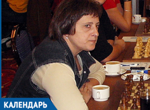 Календарь Волжского: 14 ноября открылся чемпионат СССР по шахматам