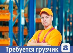 В Волжском ищут грузчиков, желающих преуспеть в компании