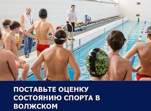 Закрытие олимпийской школы плавания и отсутствие дворовых площадок стали главными спортивными проблемами в Волжском: Итоги 2016 года