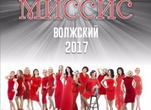 Завершилось голосование за «Миссис Волжского-2017»