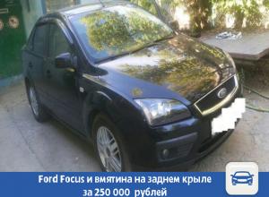 Автоледи продает помятый Ford Focus за 250 000 тысяч в Волжском