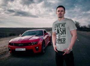 Свой автопарк Chevrolet Camaro создал волжанин Дмитрий Звягин