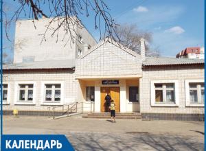 Календарь Волжского: 10 декабря открылись баня и библиотека