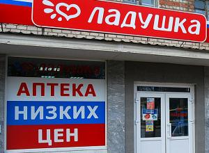 «Ладушке» в Волжском запретили обманывать покупателей, позиционируя себя как аптеку низких цен
