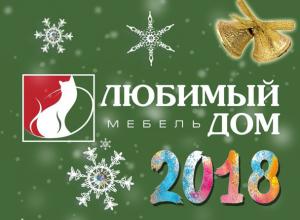 Мебельный салон «Любимый Дом» поздравил своих клиентов с Новым Годом в Волжском
