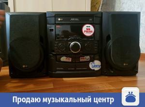 В Волжском продается музыкальный центр