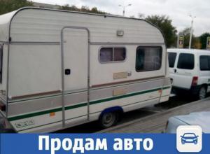 В Волжском продается дом на колесах