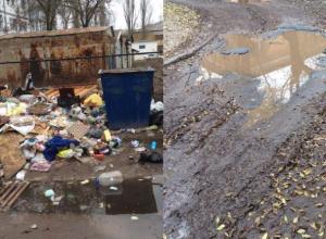 Грязевые ванны и мусорный хаос устроили УК в Волжском