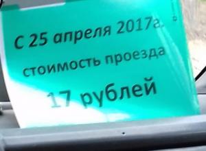 Прощальную скидку в четыре рубля сделали перевозчики 15-го маршрута для волжан