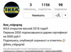 Фейк от «IKEA»: волжане купились на «бесплатные» пять тысяч рублей