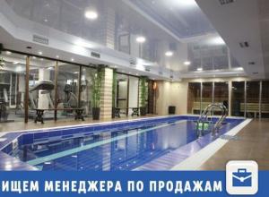 В фитнес-центр спа-комплекса нужен менеджер по продажам