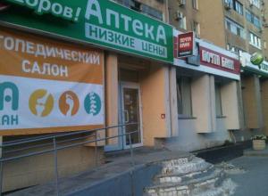 Убитая аптека на улице Мира покалечила волжанку