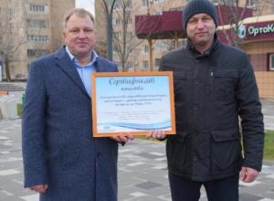 Обновленную площадь в 18 микрорайоне открыли в Волжском