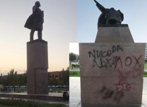 Грязные руки вандалов добрались до памятника Ленина в Волжском