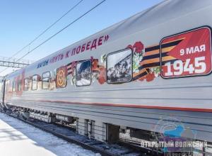Волжан пригласили посетить 9 выставочных вагонов