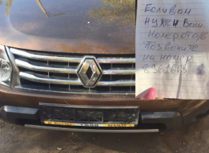 Вымогатели потребовали выкуп за украденные номера авто в Волжском