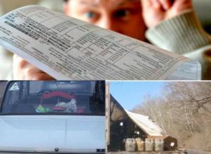 Дорогая коммуналка, автохам на ВАЗе и развалившаяся фура: 24 апреля в Волжском
