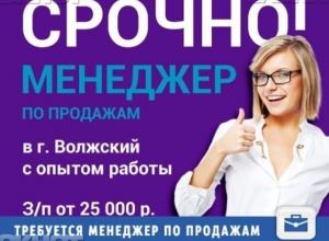 Одаренного менеджера ждут для работы в СМИ Волжского