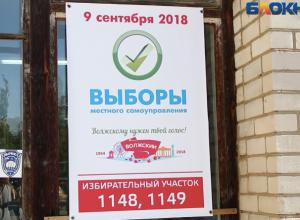 «Единая Россия» оказалась первой на выборах в Волжском
