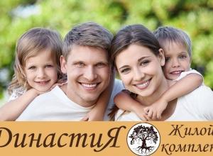 Квартиру мечты можно купить в ЖК «Династия» с помощью материнского капитала