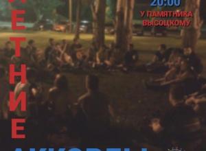 Волжан пригласили на уютные посиделки под вечерним небом